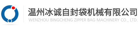 Wenzhou Bingcheng Self-sealing Bag Machinery Co., Ltd.